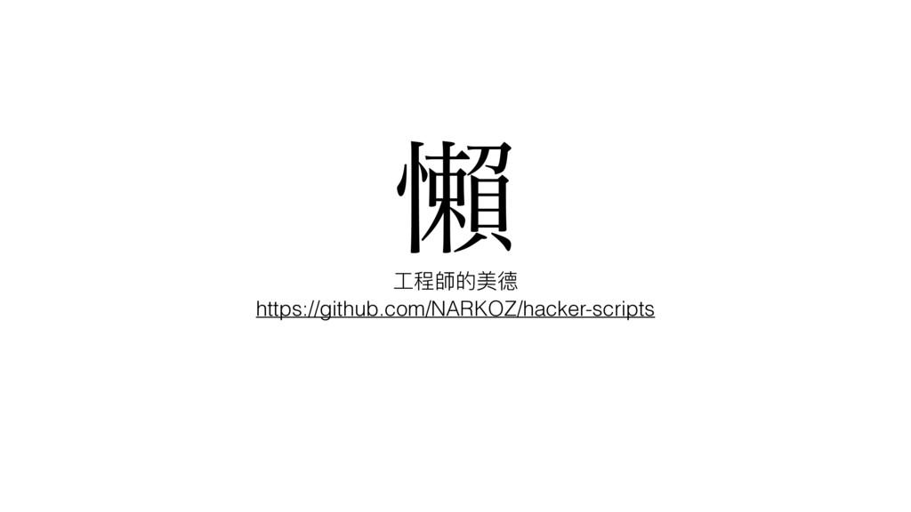 ጺ ⼯工程師的美德 https://github.com/NARKOZ/hacker-scri...