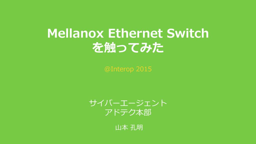Mellanox Ethernet Switch を触ってみた サイバーエージェント アドテク...