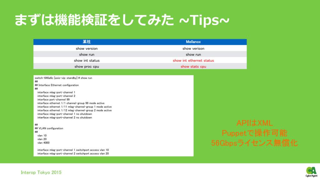 まずは機能検証をしてみた ~Tips~ Interop Tokyo 2015 某社 Mella...