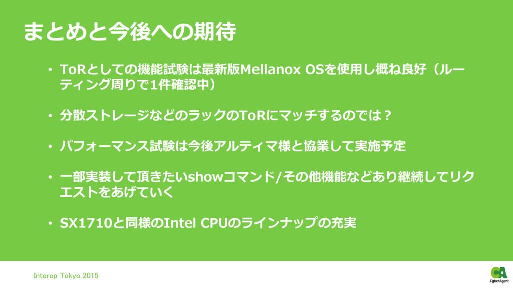 まとめと今後への期待 Interop Tokyo 2015 • ToRとしての機能試験は最新版...
