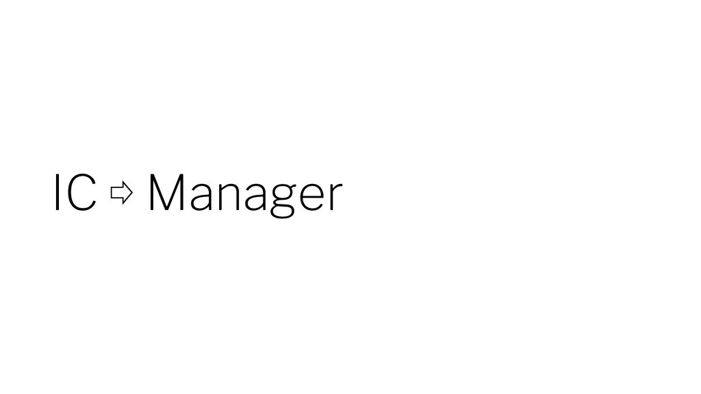 IC ⇨ Manager