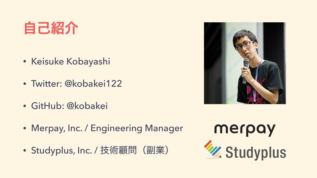 ࣗݾհ • Keisuke Kobayashi • Twitter: @kobakei122...