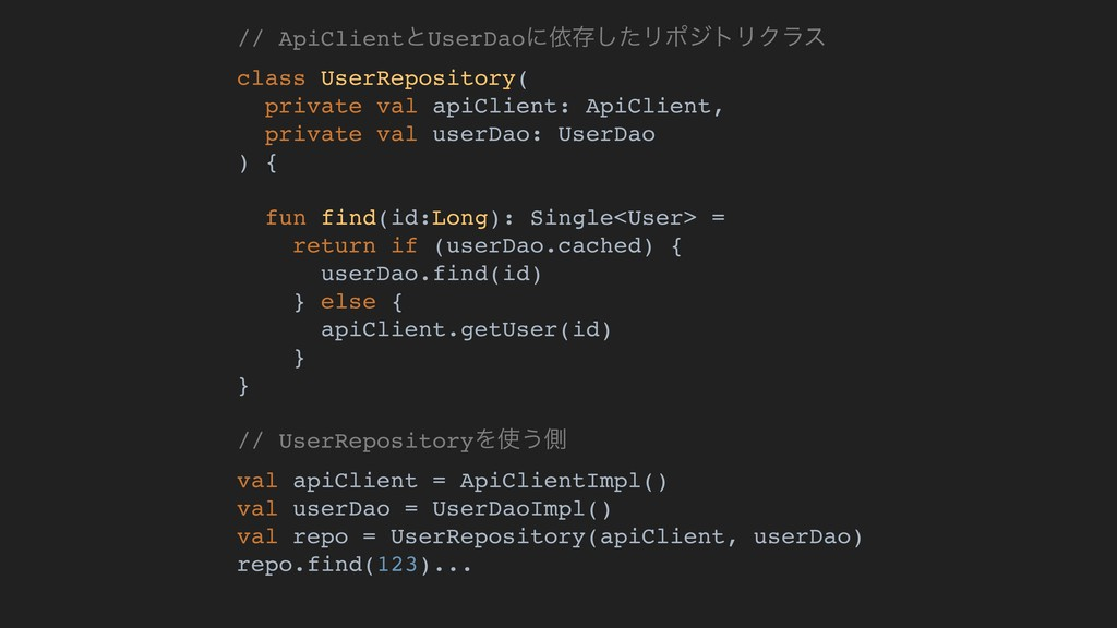 // ApiClientͱUserDaoʹґଘͨ͠ϦϙδτϦΫϥε class UserRep...