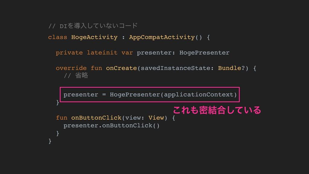 // DIΛಋೖ͍ͯ͠ͳ͍ίʔυ class HogeActivity : AppCompat...
