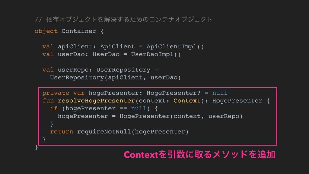 // ґଘΦϒδΣΫτΛղܾ͢ΔͨΊͷίϯςφΦϒδΣΫτ object Container ...