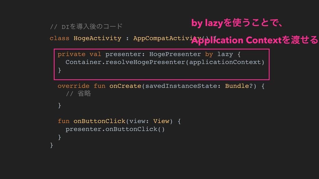 // DIΛಋೖޙͷίʔυ class HogeActivity : AppCompatAct...