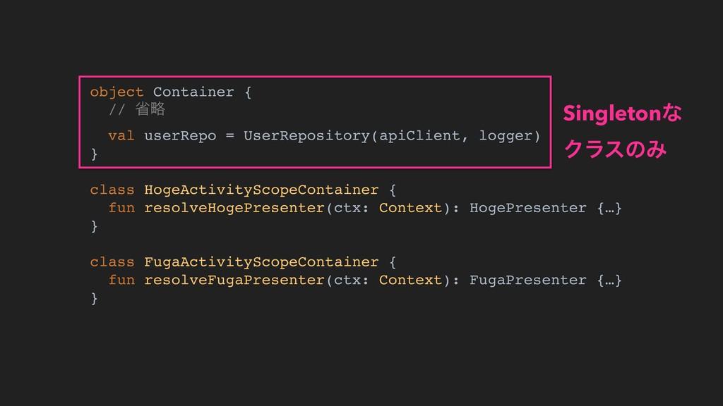 object Container { // লུ val userRepo = UserRep...