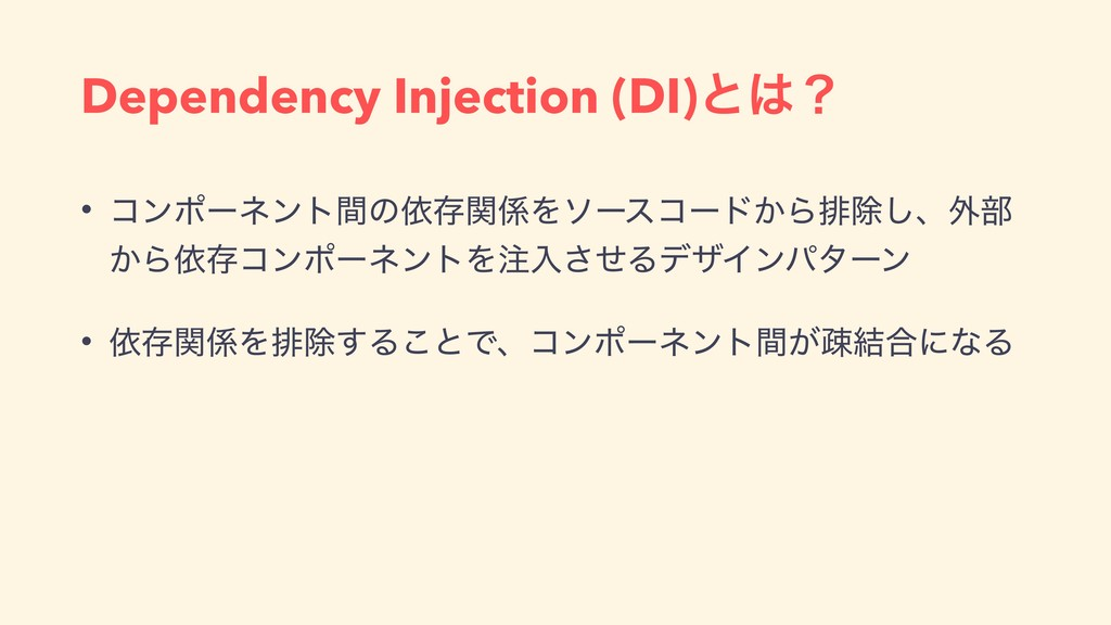 Dependency Injection (DI)ͱʁ • ίϯϙʔωϯτؒͷґଘؔΛιʔ...