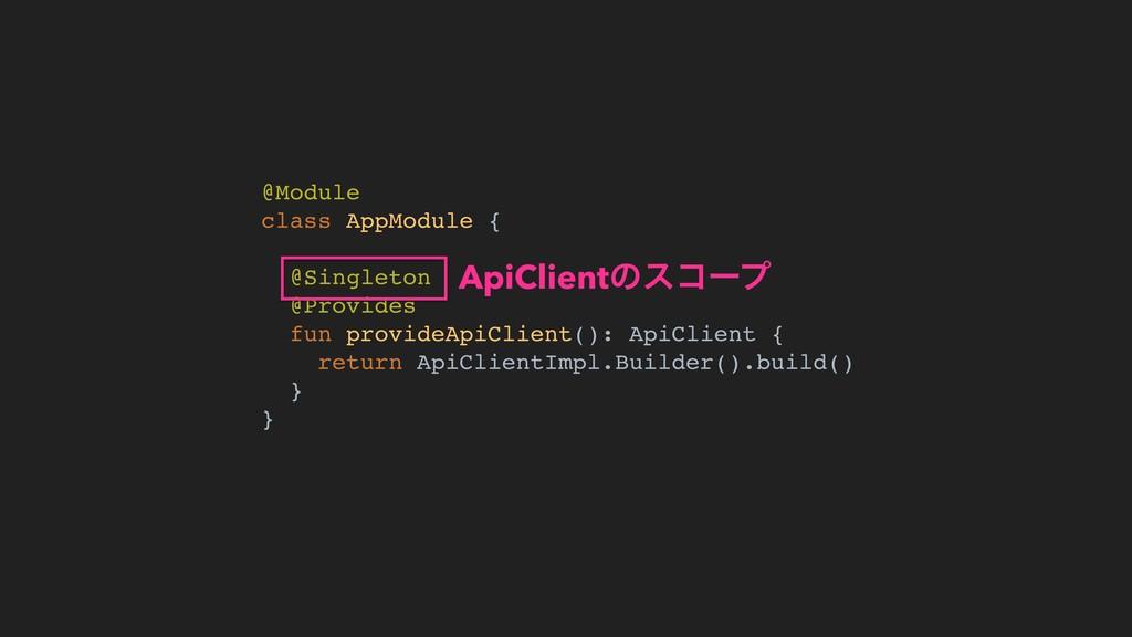 @Module class AppModule { @Singleton @Provides ...