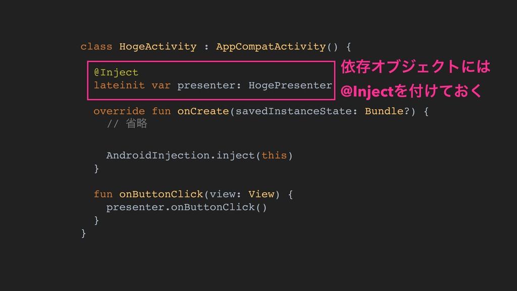 class HogeActivity : AppCompatActivity() { @Inj...