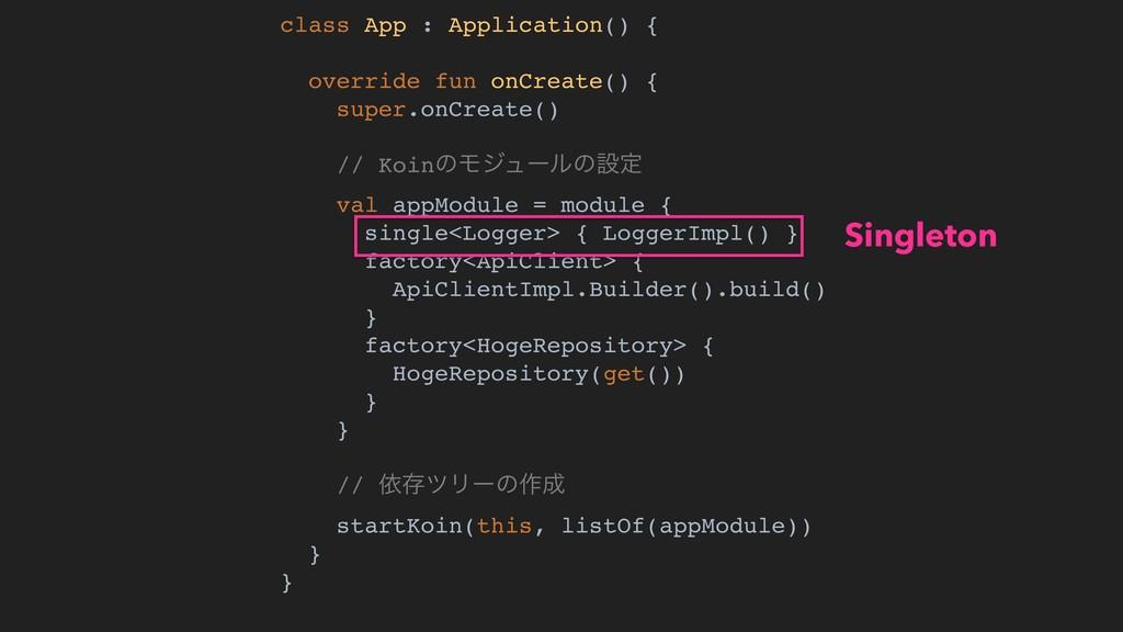 class App : Application() { override fun onCrea...