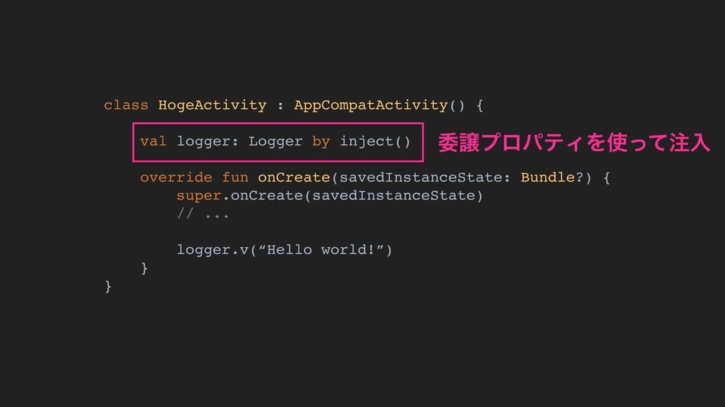 class HogeActivity : AppCompatActivity() { val ...