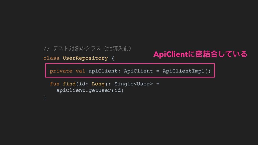 // ςετରͷΫϥεʢDIಋೖલʣ class UserRepository { priv...
