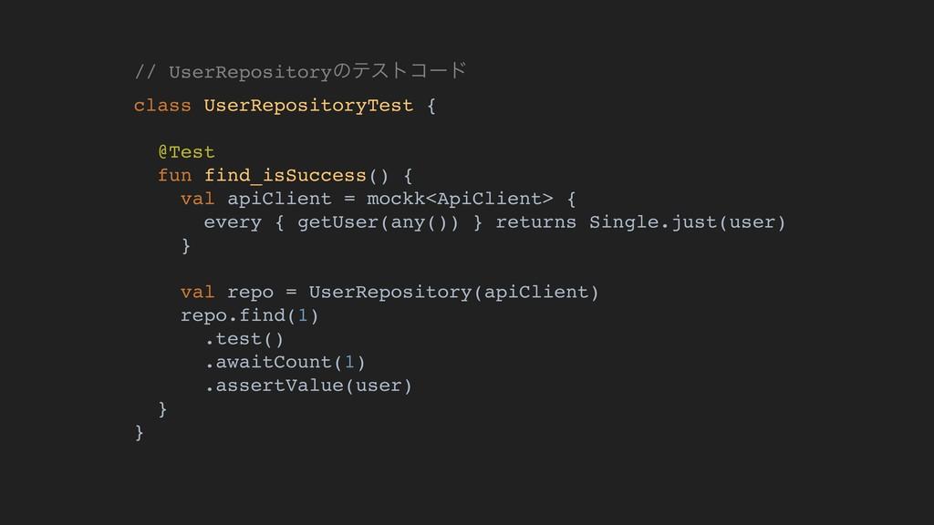// UserRepositoryͷςετίʔυ class UserRepositoryTe...
