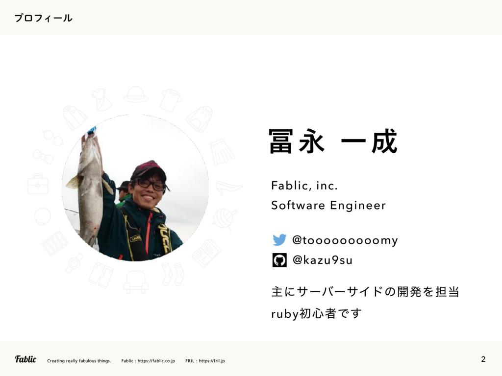 2 Fablic, inc. Software Engineer ӬҰ @toooooo...