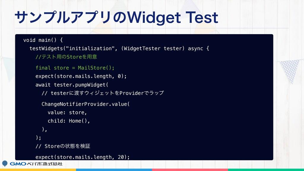 """αϯϓϧΞϓϦͷ8JEHFU5FTU void main() { testWidgets(""""..."""