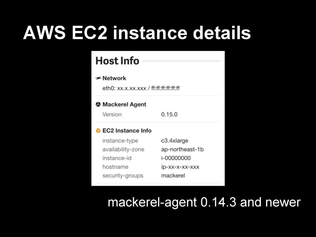 AWS EC2 instance details mackerel-agent 0.14.3 ...