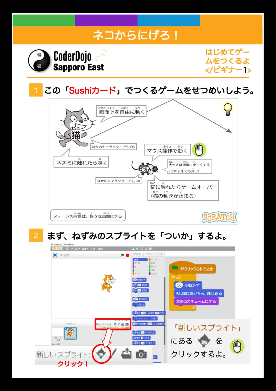 ωί͔Βʹ͛Ζʂ Scratch Basics GETTING STARTED Card 1 ...