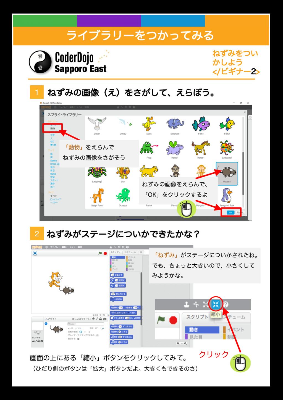 ϥΠϒϥϦʔΛ͔ͭͬͯΈΔ Scratch Basics GETTING STARTED Ca...