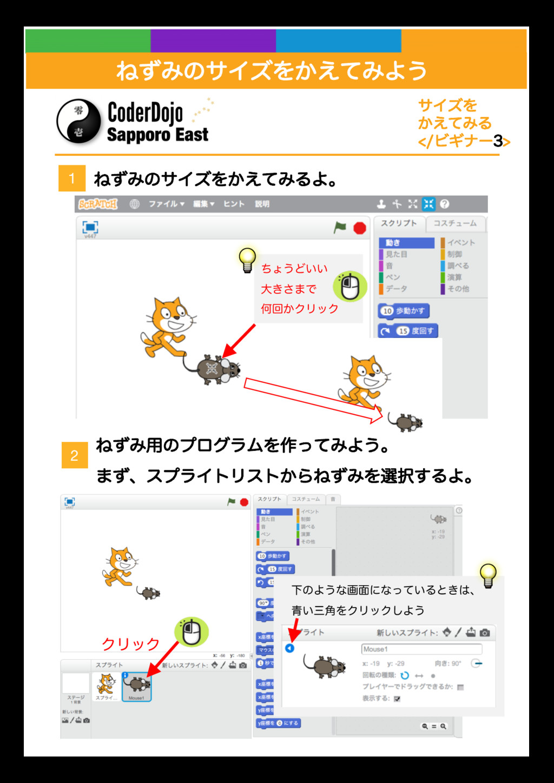 ͪΐ͏Ͳ͍͍ େ͖͞·Ͱ Կճ͔ΫϦοΫ Scratch Basics GETTING STA...