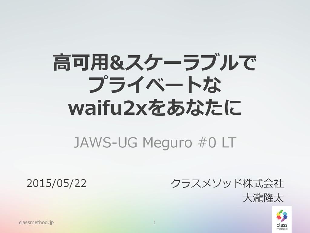 ⾼高可⽤用&スケーラブルで プライベートな waifu2xをあなたに JAWS-‐‑‒UG ...