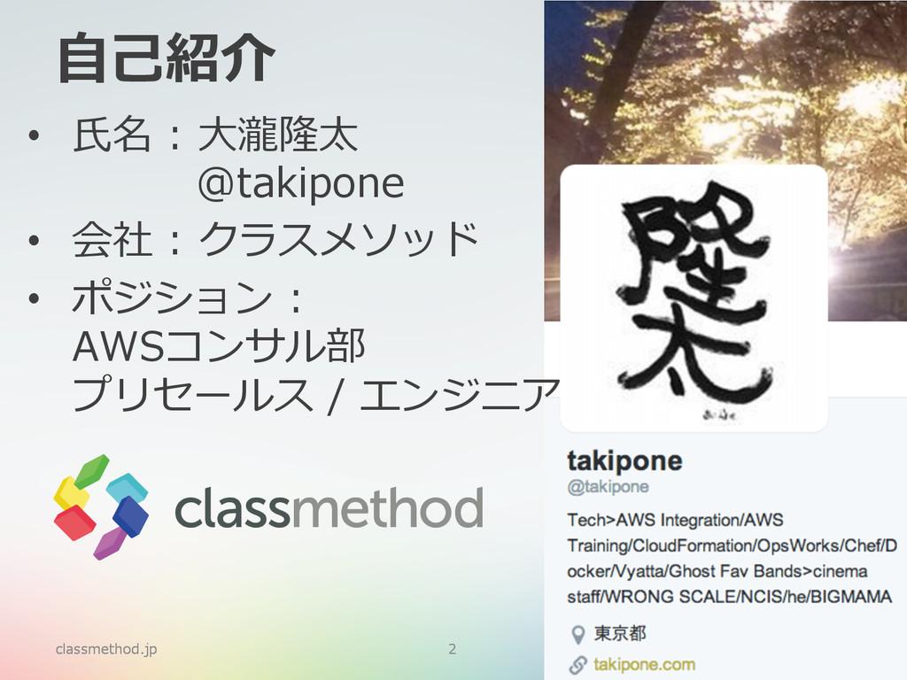 classmethod.jp 2 ⾃自⼰己紹介 classmethod.jp 2 • ⽒氏名...
