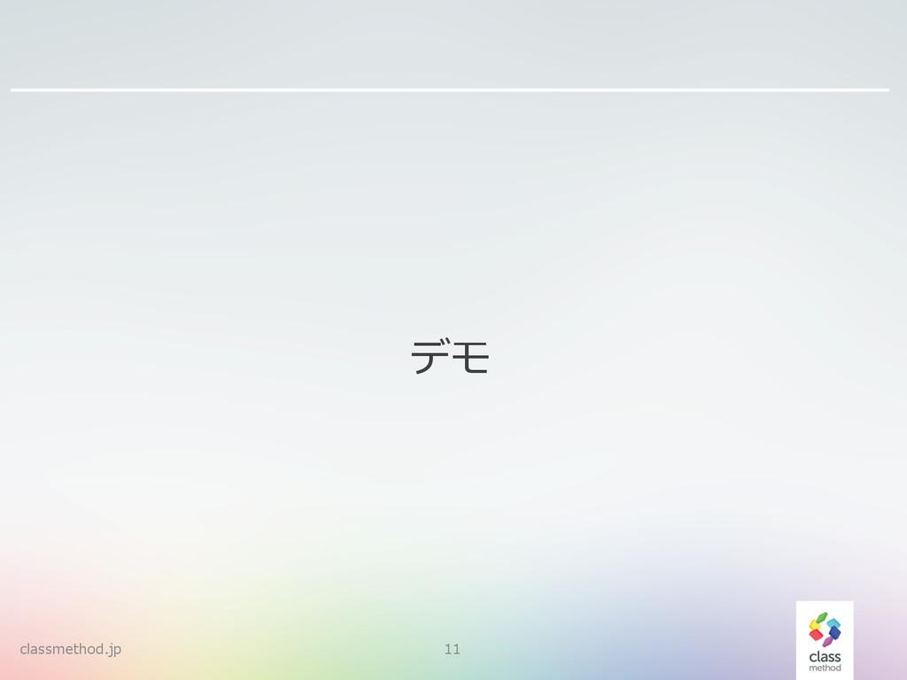 デモ classmethod.jp 11