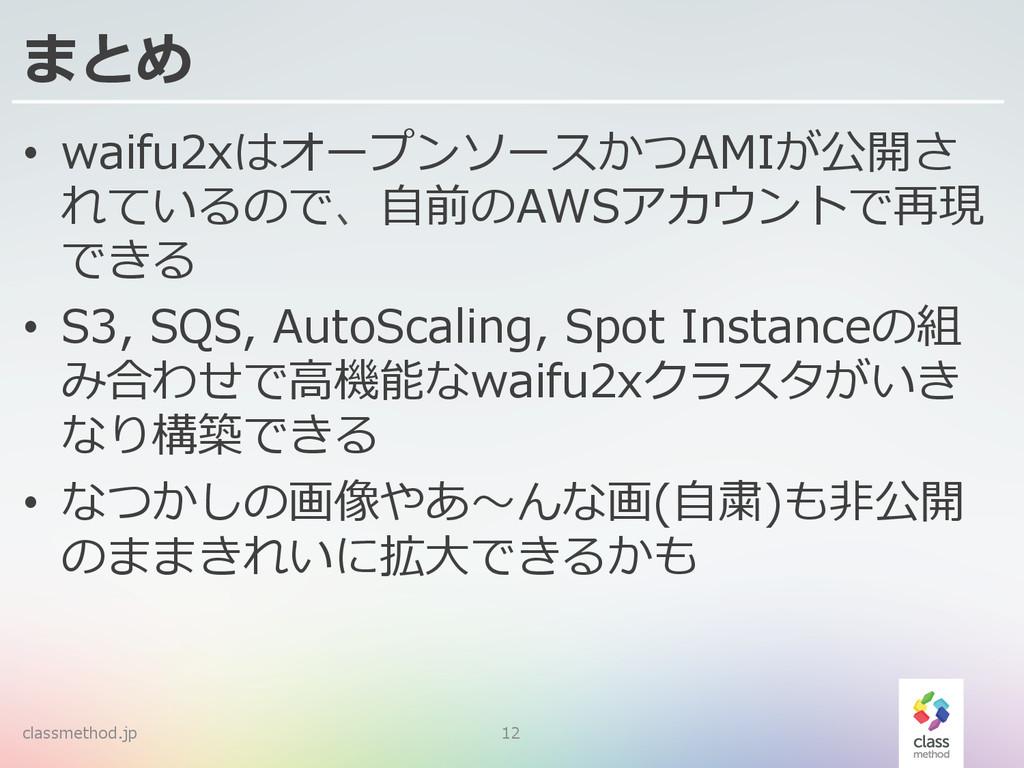 まとめ • waifu2xはオープンソースかつAMIが公開さ れているので、⾃自前のAWSア...