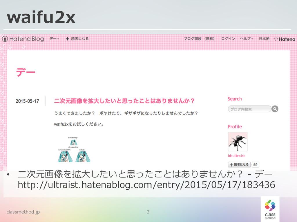 waifu2x classmethod.jp 3 • ⼆二次元画像を拡⼤大したいと思ったこと...