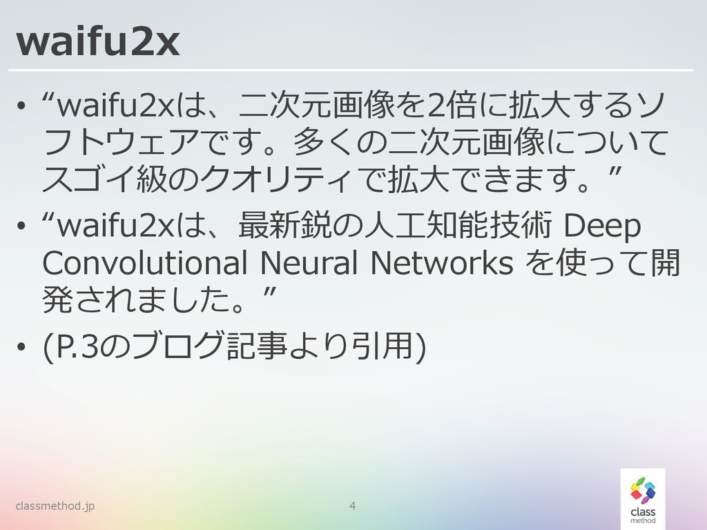 """waifu2x • """"waifu2xは、⼆二次元画像を2倍に拡⼤大するソ フトウェアです。多..."""