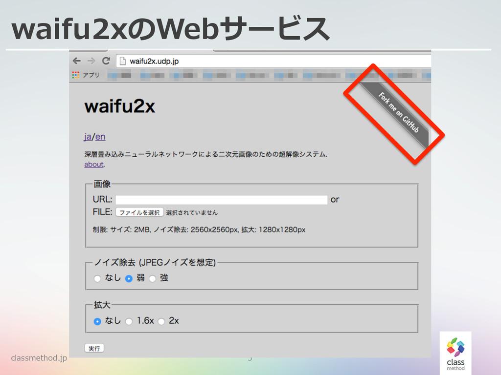 waifu2xのWebサービス classmethod.jp 5