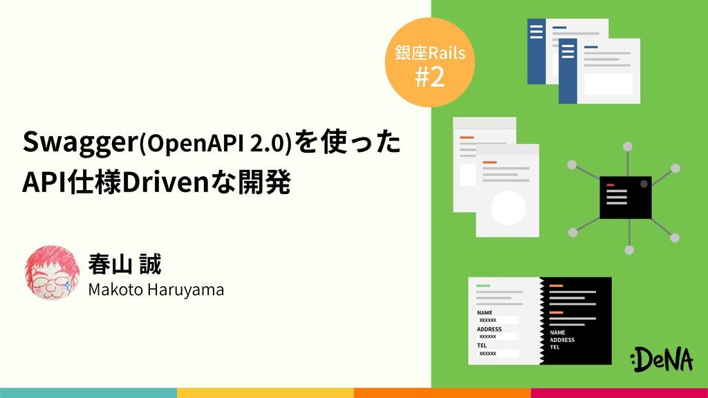 Swagger(OpenAPI 2.0)を使った API仕様Drivenな開発 春⼭ 誠 M...