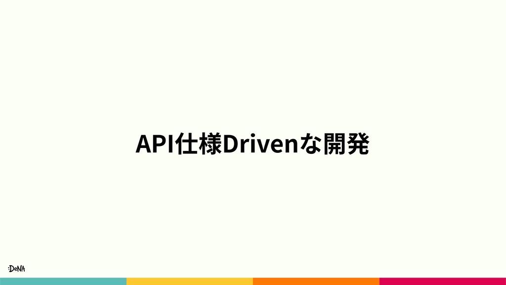 API仕様Drivenな開発