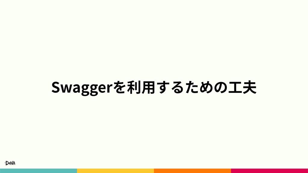 Swaggerを利⽤するための⼯夫