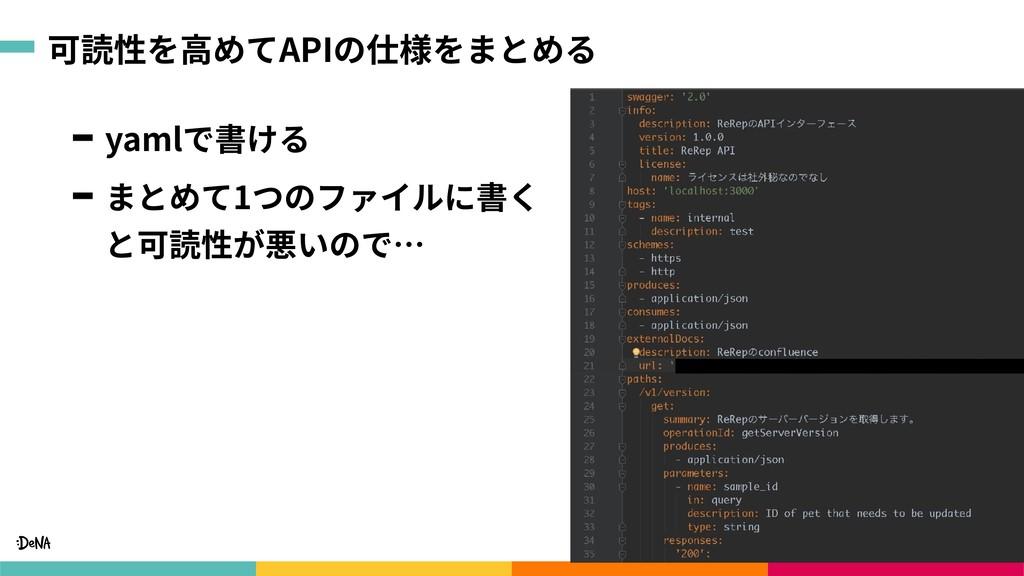 可読性を⾼めてAPIの仕様をまとめる yamlで書ける まとめて1つのファイルに書く と可読性...