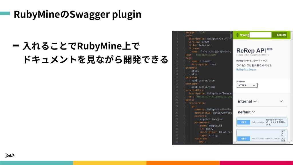 RubyMineのSwagger plugin ⼊れることでRubyMine上で ドキュメン...