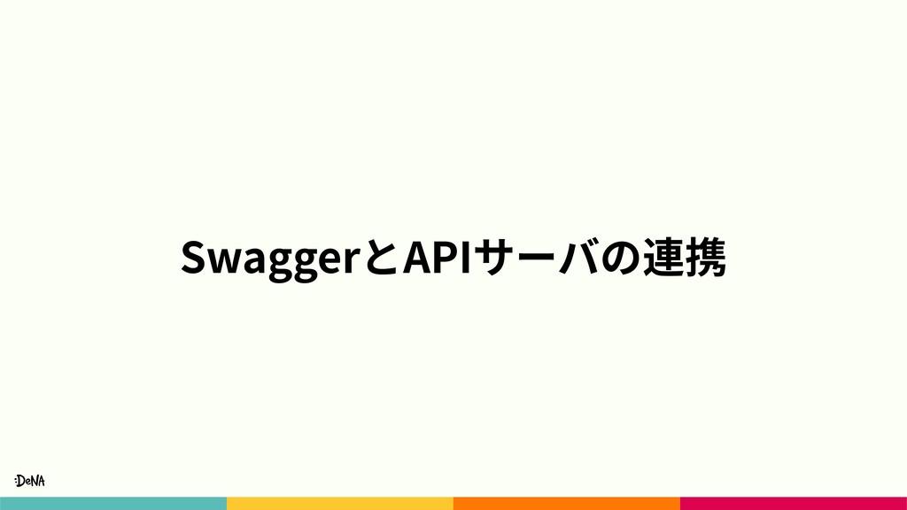 SwaggerとAPIサーバの連携