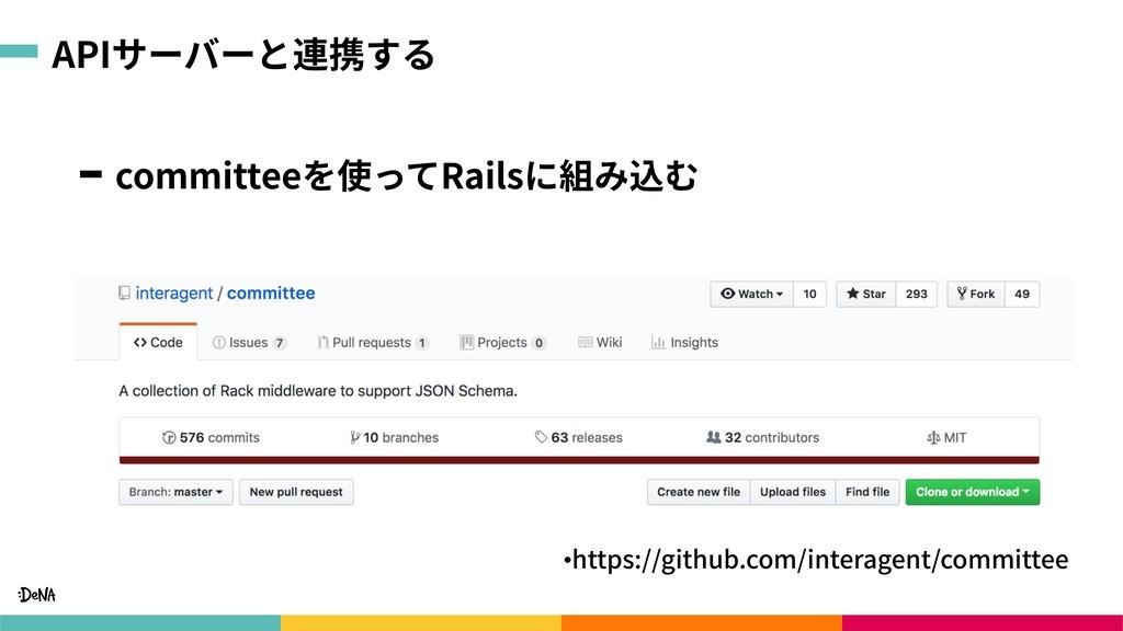 APIサーバーと連携する committeeを使ってRailsに組み込む •https://g...