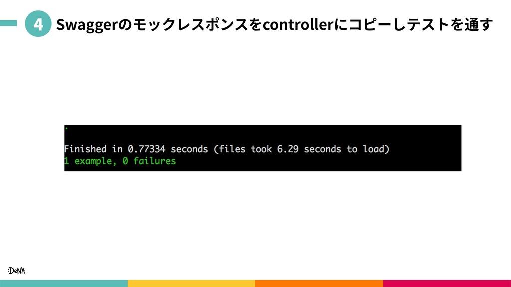 Swaggerのモックレスポンスをcontrollerにコピーしテストを通す 4