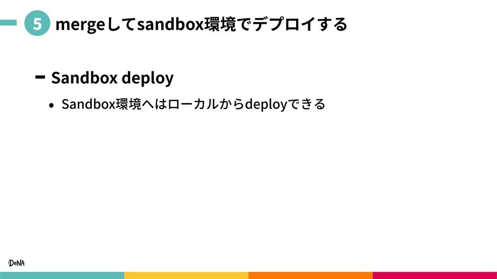 mergeしてsandbox環境でデプロイする Sandbox deploy • Sand...