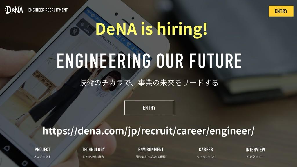 https://dena.com/jp/recruit/career/engineer/ De...