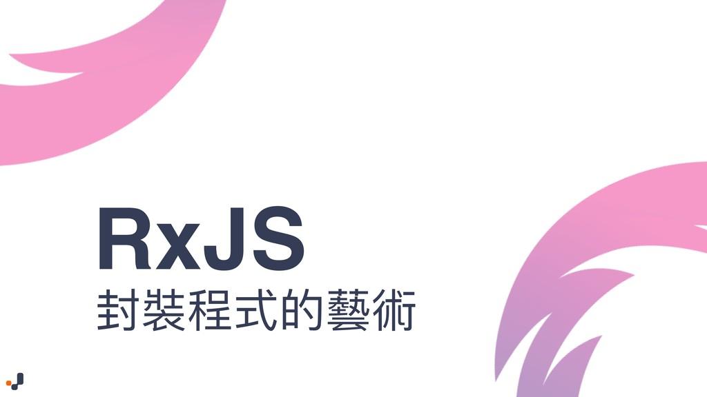 RxJS 蕕纷ୗጱ萬蔩