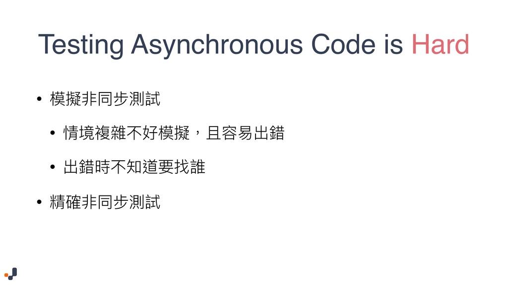 Testing Asynchronous Code is Hard • 秇硈覍ݶྍ介手 • 眐...