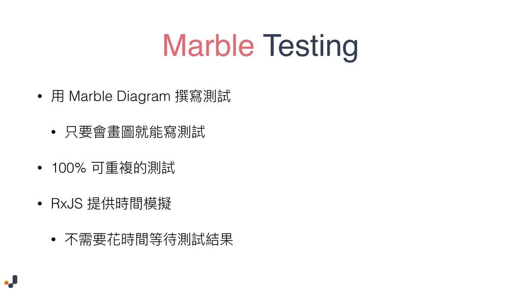 Marble Testing • አ Marble Diagram 砰䌃介手 • ݝᥝ䨝向瑽疰...