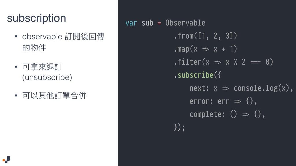 subscription • observable 懪褂盅ࢧ㯽 ጱᇔկ • ݢ೭㬵蝐懪 (un...