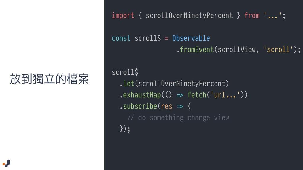 import { scrollOverNinetyPercent } from '%%...'...