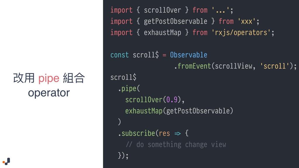 硬አ pipe 奲ݳ operator import { scrollOver } from ...