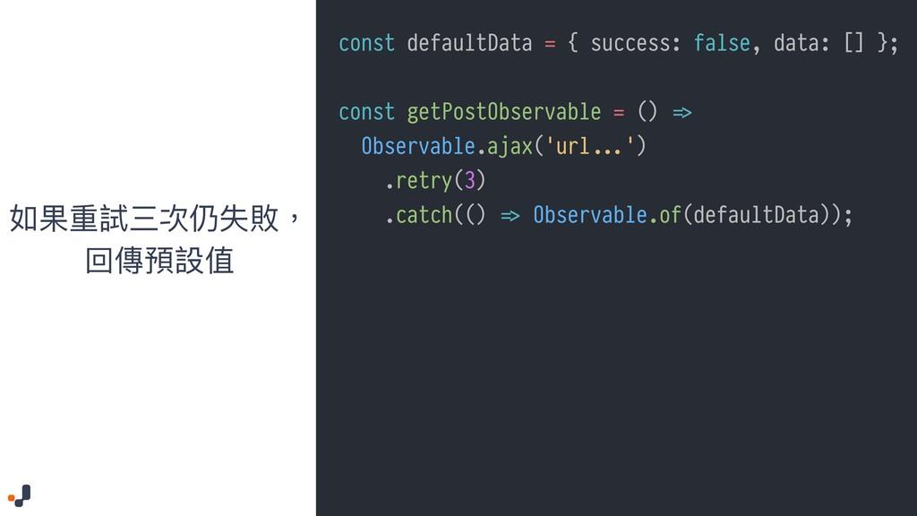 ইຎ᯿手ӣ稞Ֆ०硻牧 ࢧ㯽毆戔独 const defaultData = { success:...
