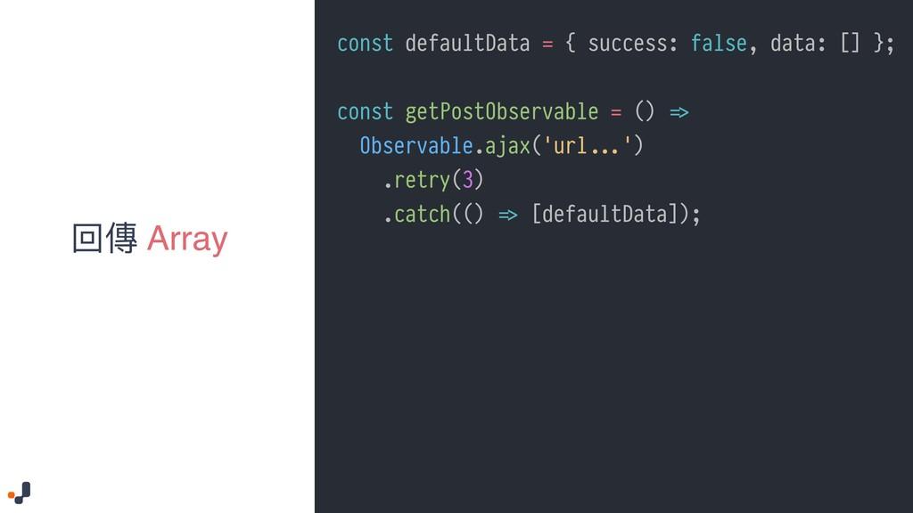 ࢧ㯽 Array const defaultData = { success: false, ...