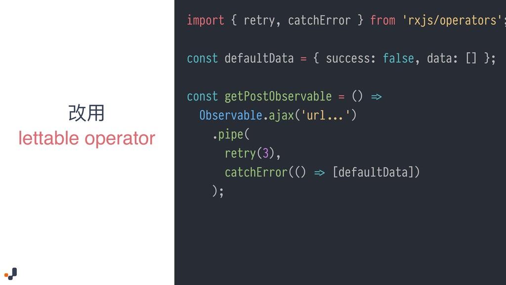 硬አ lettable operator import { retry, catchError...